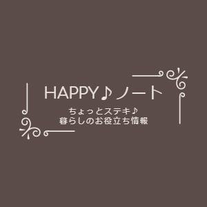 HAPPY♪ノート